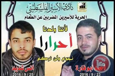 Anas Shadid et Ahmad Abu Farah